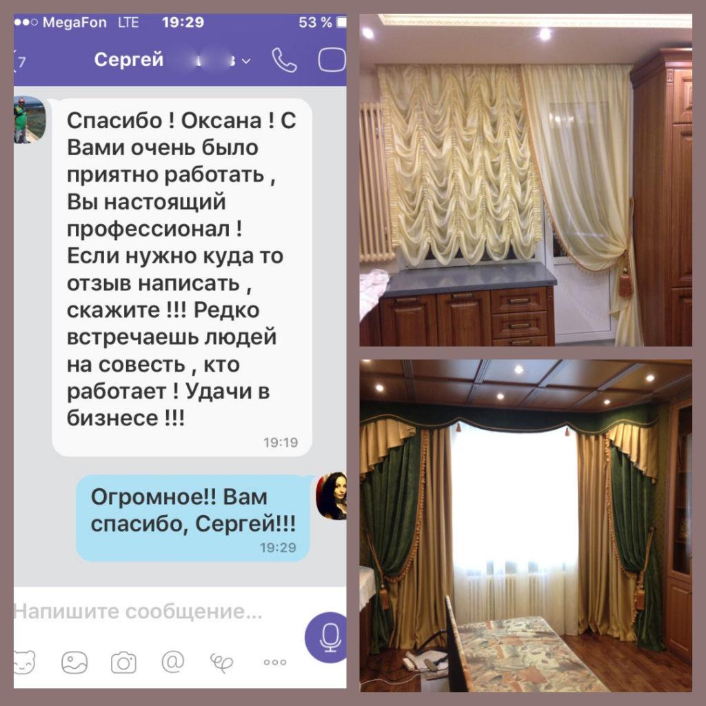 Шторы в классическом стиле для квартиры в Москве на Павшинской Пойме, дизайн и шторы на заказ
